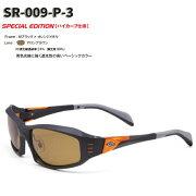 【STORMRIDER/ストームライダー】SR-009-PスポーツカーブタイプIIマカロンブラウンSR-009-P-3000359ハイカーブ仕様偏光サングラス偏光レンズサングラス
