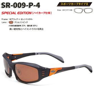 SR-009-P sports curve type II Crimson pink SR-009-P-4 000366 wearer specification polarized lens sunglasses polarized