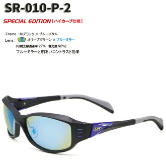SR-010-P faction curve type II olive green × blue mirror SR-010-P-2 000380 wearer specification Polarized Sunglasses polarized lenses mirror lens