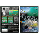 【SURFAAACE/サーフェース】チヌ紀州釣りREAL 730044 SURFACE730044 DVD 釣りDVD クロダイ チヌ釣り