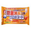【大成薬品】除菌消臭ウェットシート オレンジの香り 808066 シート 消臭シート 除菌シート ウエットシート 釣小物