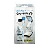 【FK/エフケイ】たたんでタッチライト751364照明電灯LEDライト角度調節可能