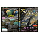【SURFAAACE/サーフェース】アユ友釣りREAL2 730129 DVD 釣りDVD アユ釣り 鮎友釣り