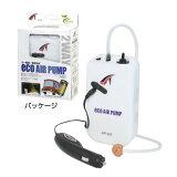 【TAKA/タカ産業】AP-02ECOAIRPUMPエコエアーポンプ412019