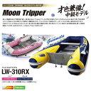 【Achilles/アキレス】Moon Tripper  ウッドフロアモデル LW-310RX Achilles-LW-310RX LWシリーズ 予備検査証付き インフレータブルボート パワーボート ゴムボート