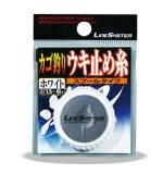 【LINESYSTEM/システム】海風カゴ釣リウキ止糸スプールタイプ白T-0803-B