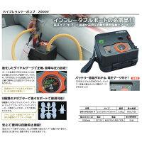 【BMO/ビーエムオー】ハイプレッシャーポンプ高性能電動ポンプインフレータブルボート用BM-SP2000