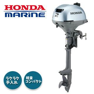 【HONDA/ホンダ】4ストローク船外機2馬力BF2DH-LCHJトランサムロング仕様空冷ホンダ船外機ボート用品