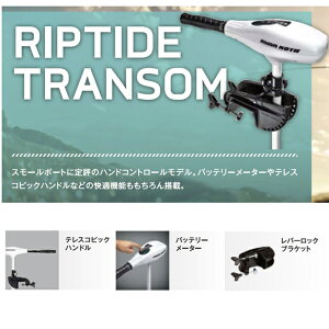 【MINNKOTA/ミンコタ】RIPTIDETRANSOMRT45/SC/TminnkotaRT45エレキモーター海水モデルハンドコントロール