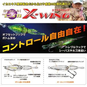 【LUMICA/ルミカ】プニイカエックスウイングリアルイカベイトベイトルアー釣具