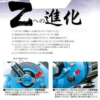 電動リールCOMMANDZ-10SP24Vミヤエポック