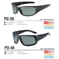 【BOKEN-OH/冒険王】ポラポラPOサングラススポーツグラス偏光レンズスポーツサングラス偏光サングラス