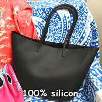 シリコンバッグ SBG-8100 ビーチバック プールバッグ ヨガバッグ 鞄 サマーバッグ レディス シリコン silicon SBG8100