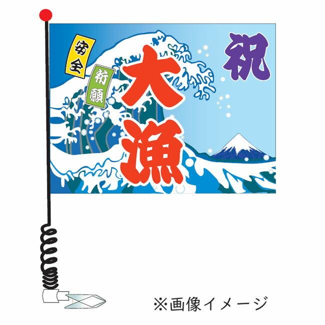 ミニ大漁旗 北斎2 E-8 050081 釣小物