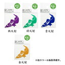 【MEIKOUSYA/明光社】ステッカー ミニキス カラー反射 M-71 シール