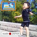 【スイミング用】日本製キッズラッシュガード&パンツセット 半袖 SMX-0310BK ブラック 半袖&パンツセット UVカット 紫外線カット率99%以上! スクール水着