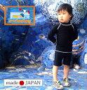 【スイミング用】日本製キッズラッシュガード長袖&パンツセット SMX-0420BK ブラック 長袖&パンツセット 子供用 UVカット 紫外線カット率99%以上! スクール水着