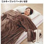 かい巻き 着る毛布 140×200cm 色おまかせ 【 毛布 掛布団 】 送料無料 送料込 学割 プレミアム