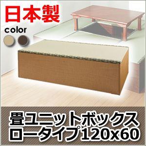 畳畳収納椅子ベンチ腰かけ日本製ロータイプ120x60ナチュラル