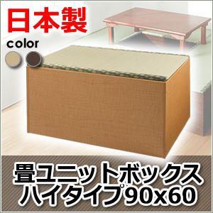 畳畳収納椅子ベンチ腰かけ日本製ハイタイプ90x60ナチュラル