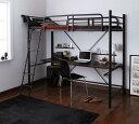 ベッド シングル ロフトベッド パイプベッド 頑丈 丈夫 ハイタイプ ハイベッド 子供 大人用 システムベ...