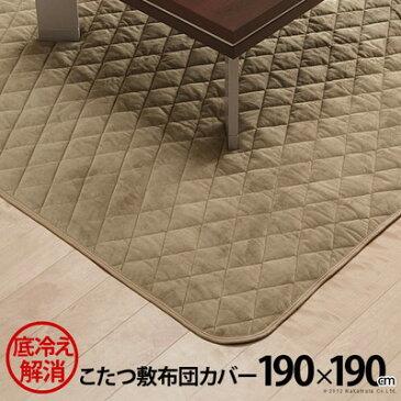 こたつ 敷布団 カバー 190×190 cm こたつ敷き布団 敷きパッド 正方形 ハイタイプ