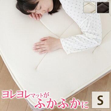 敷きパッド シングル 100×200cm シーツ 日本製