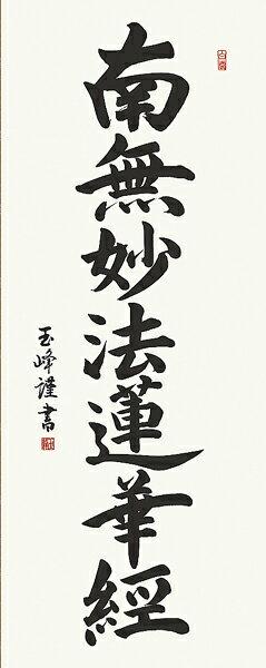 【楽天市場】掛け軸 日蓮名号 南無妙法蓮華経 木村玉峰 尺五 ...