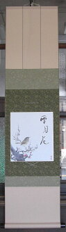 Hanging story quotations chosen colored Mizuno shunsho (book) scroll shikisi Megumi winds (picture)