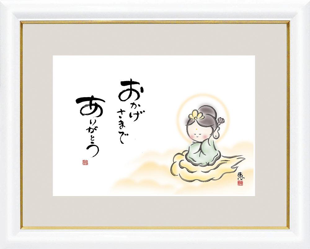 額 恵風(けいふう)安藤 寛(あんどう ひろし) しあわせカノン おかげさまで ありがとう 絵画画像