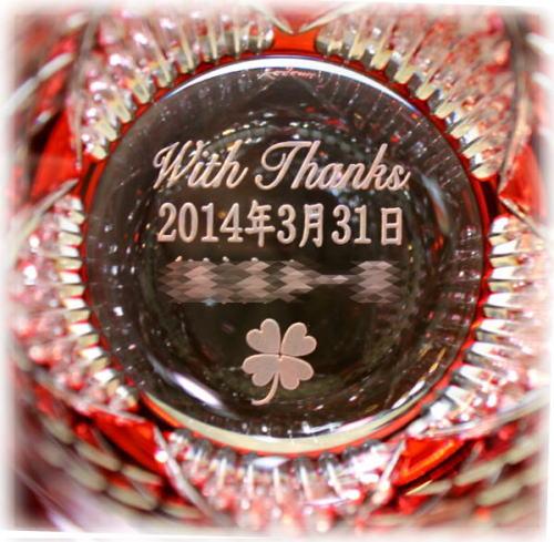 名入れ江戸切子グラス カガミクリスタルロックグラス2652赤 退職祝い結婚式の親ギフト卒団記念品先生への記念品還暦祝古希祝喜寿祝米寿祝