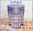 古希祝い 名入れ江戸切子グラスカガミクリスタルロックグラス2835紫 会社記念品卒団記念品先生への記念品