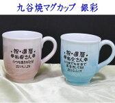 名入れマグカップペアセット九谷焼銀彩 結婚祝い 退職祝い 金婚式 銀婚式 両親贈呈ギフト 結婚記念日のお祝い