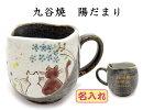名入りマグカップ九谷焼陽だまり誕生日プレゼント結婚祝退職記念品還暦祝い古希祝喜寿祝傘寿祝米寿祝
