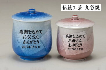名入れ湯呑み九谷焼蓋付組湯呑銀彩ブルー&ピンク 退職祝い結婚祝い卒団記念品両親へのプレゼント