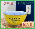 米寿祝 名入りお茶碗有田焼木の葉ふくろう 古希祝い喜寿祝い傘寿祝い