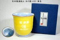 米寿祝 名入り湯呑み有田焼木の葉ふくろう黄色 古希祝い喜寿祝い傘寿祝い縁起物の贈り物