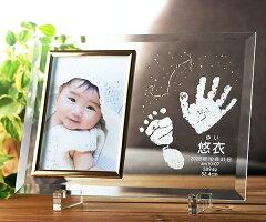 手形足形入り12星座フォトフレーム手形足形採取キット付き出産祝いメモリアル記念品赤ちゃんベビー内祝い出産ギフト日本製写真立てガラス手形足形足型お返し名入れ