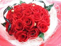 バラの花束/プリザーブドフラワーの花束/プリザーブドフラワー/ブーケ/花束/ミニブーケ/誕生日/結婚記念日/フラワーギフト/プリザ/プレゼント/枯れない花