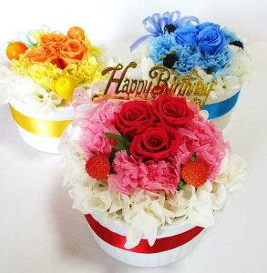 プリザーブドフラワー 誕生日 花 おすすめ フラワーケーキ バースデー プレゼント 成人式 フ…