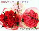 花束 ブーケ バラの花 プリザーブドフラワー バラ ギフト プレゼント 誕生日 プロポーズ バラの花束 結婚記念日 花束 薔薇 ばら ダーズンローズ 還暦祝い プリザーブド お花 彼女 贈り物 フラワーアレンジメント 送別 退職祝い 赤いバラ サプライズ 送料無料