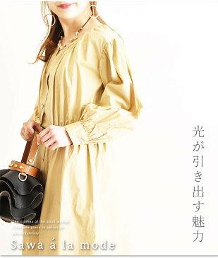 光がより、際立たせる明るさ。レディース ファッション ワンピース 長袖 ミディアム丈 ベージュ フリーサイズ M L LL Mサイズ Lサイズ LLサイズ 9号 11号 13号 15号 サワアラモード アラモード alamode 可愛い服 otona kawaii かわいい服
