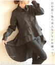 後ろフリルが可愛いシャツトップス レディース ファッション トップス シャツ 無地 フリル ブラック フリーサイズ M L LL Mサイズ Lサイズ LLサイズ 9号 11号 13号 15号 サワアラモード sawa alamode 可愛い服 kawaii otona かわいい服