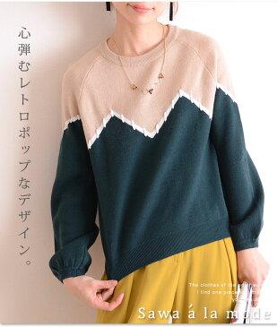 つぎはぎ風ライン入りニットトップス。レディース ファッション トップス ニット つぎはぎ グリーン 長袖 フリーサイズ M L LL Mサイズ Lサイズ LLサイズ 9号 11号 13号 15号 サワアラモード sawa alamode 可愛い服 kawaii otona かわいい服