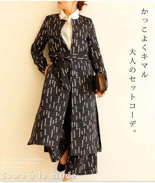 ツイード柄ワイドパンツとロングジャケットセットアップ。レディース ファッション セットアップ パンツ フリーサイズ M L LL Mサイズ Lサイズ LLサイズ 9号 11号 13号 15号 サワアラモード sawa alamode 可愛い服 kawaii otona かわいい服