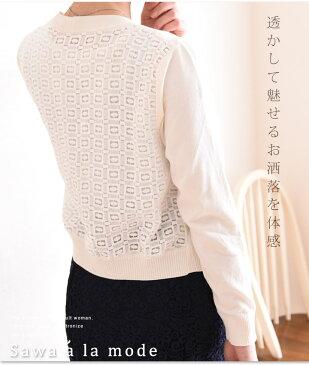 透かして魅せるお洒落を体感 レディースファッション ニット カーディガン ホワイト White 白 M L LL Mサイズ Lサイズ LLサイズ 9号 11号 13号 15号 サワアラモード アラモード sawaalamode 可愛い服 otona kawaii かわいい服