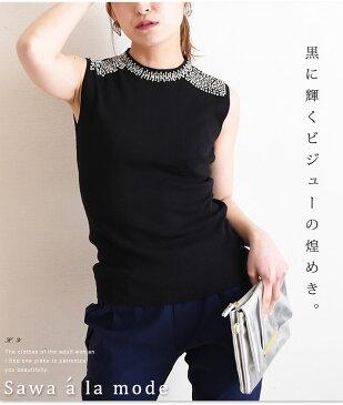 デコルテビジュー輝くノースリーブニット。レディース ファッション トップス ビジュー ニット ノースリーブ M L Mサイズ Lサイズ 9号 11号 サワアラモード アラモード sawaalamode 可愛い服 otona kawaii かわいい服