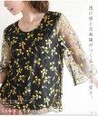 透け感と花刺繍のブラック トップス カットソー イエロー 春...
