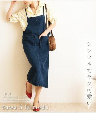 シンプルでラフ可愛い。ボトムス スカート オールインワン ネイビー 春夏 ミディアム丈 膝丈 レディースファッション M L Mサイズ Lサイズ 9号 サワアラモード アラモード sawaalamode 可愛い服 otona kawaii かわいい服 かわいい 可愛い