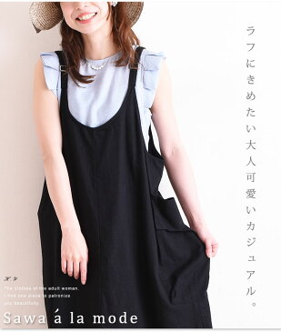 ポケット付きのサロペットロングスカート レディース ファッション サロペット スカート ブラック ポケット付き M L Mサイズ Lサイズ 9号 11号 サワアラモード アラモード sawaalamode 可愛い服 otona kawaii かわいい服